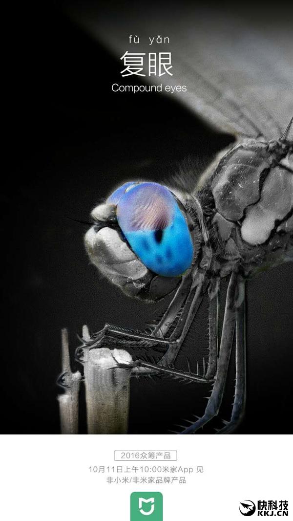 xiaomi-mijia-dragonfly-poster