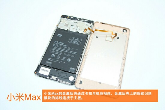 Xiaomi-Mi-Max-teardown_7