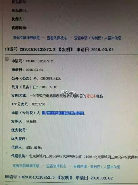 Xiaomi-Patent-1