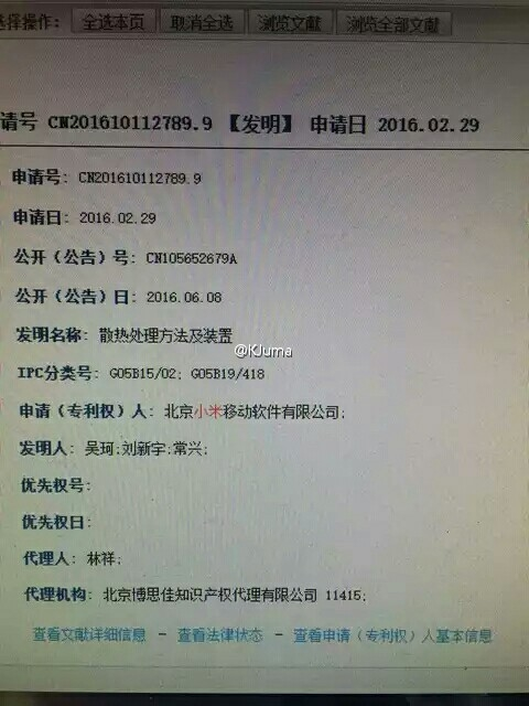 Xiaomi-Patent-2