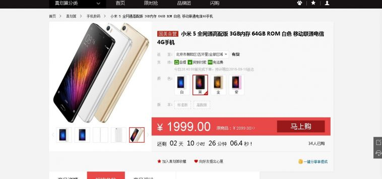 xiaomi-mi-5-high-version-758x356