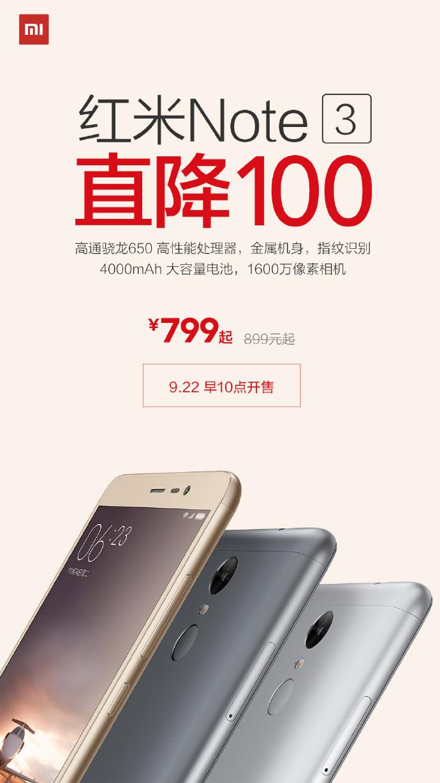 redmi-note-3-100-yuan-price-cut