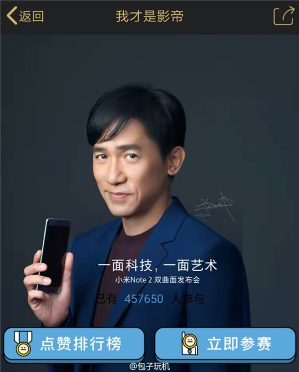 xiaomi-mi-note-2-poster