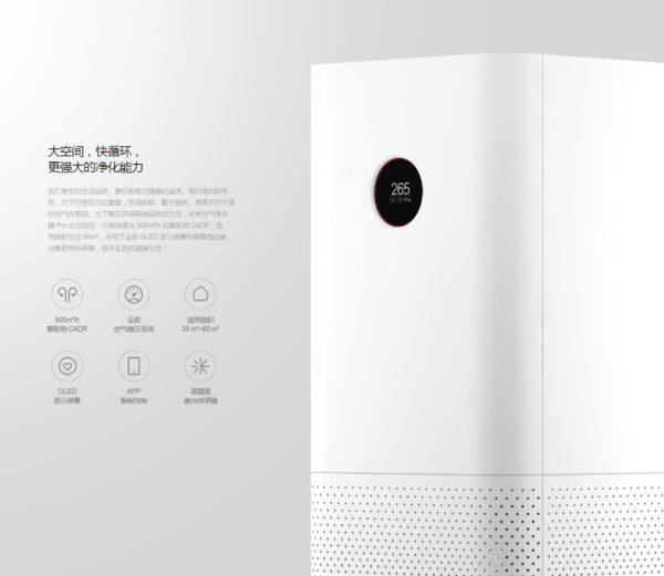 mi-air-purifier-pro-7