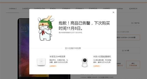 xiaomi-mi-note-2-sold-out-e1478005538745