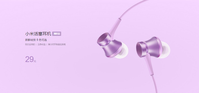 xiaomi-piston-purple