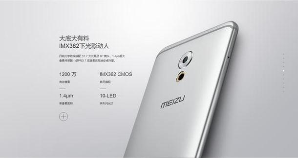 meizu-pro-7-3