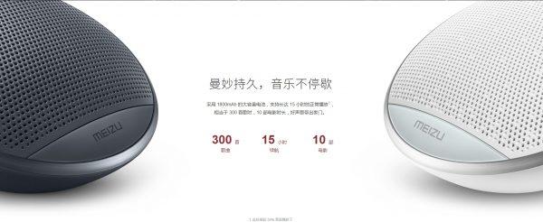 Meizu-bluetooth-speaker-3