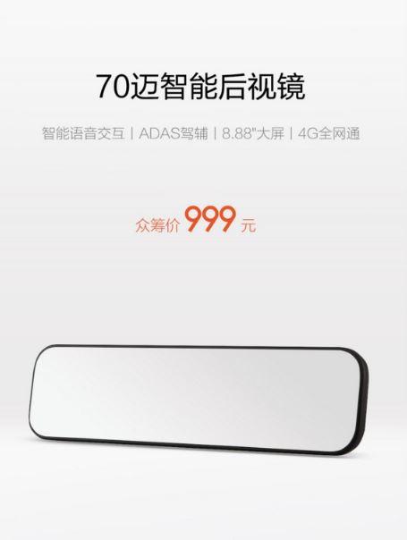 xiaomi-rearview-mirror2
