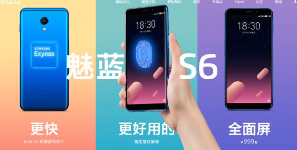 Screenshot-2018-1-17-魅族官网-魅族智能手机官方网站