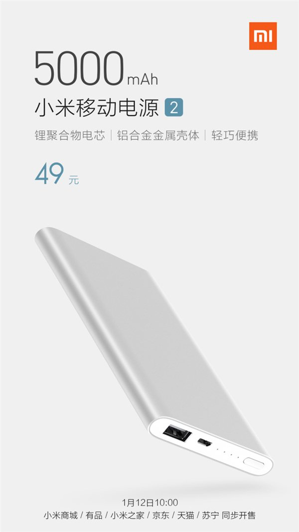 Xiaomi-Mi-Power-2-5000mAh